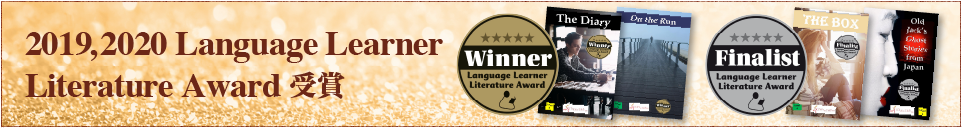 2019,2020 Language Learner Literature Award 受賞